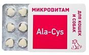 Экохимтех Микровитам (таблетки)