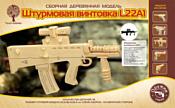 Чудо-Дерево Штурмовая винтовка L22A1