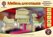 Чудо-Дерево Мебель для отдыха (большой набор)