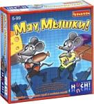 Bondibon Мяу, Мышки!