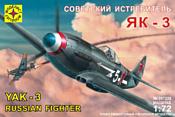 Моделист Истребитель Як-3 207228