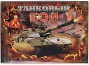 Darvish Танковый бой DV-T-1917
