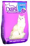 Darsi (10 кг) Сухой корм для кошек: Рыба