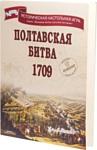 Status Belli Полтавская битва 1709