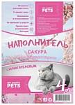 "My Happy Pet's Силикагелевый ""Сакура"" 4л"