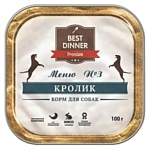 Best Dinner Меню №3 для собак Кролик (0.1 кг) 20 шт.