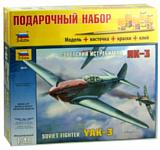 """Звезда Советский истребитель """"Як-3"""". Подарочный набор."""