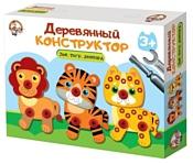 Десятое королевство 02858 Лев, тигр, леопард
