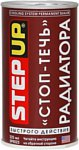 Step Up Cooling System Permanent Sealer 325 ml (SP9023)