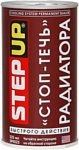 Step Up Cooling System Permanent Sealer 325 ml (SP9023)