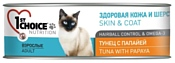 1st Choice (0.085 кг) 12 шт. HEALTHY SKIN and COAT Tuna with Papaya for ADULT CATS canned