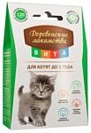 Деревенские Лакомства ВИТА для котят до 1 года