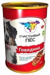 Счастливый пёс (0.4 кг) 1 шт. Консервы - Говядина