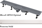 Alcaplast APZ12-850 с решеткой Solid