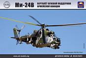 ARK models AK 72038 Вертолёт огневой поддержки армейской авиации Ми-24В