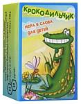 Нескучные игры Крокодильчик