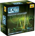 Звезда Exit-Квест Секретная лаборатория