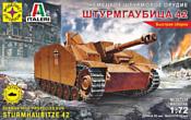 Моделист САУ Немецкое штурмовое орудие Штурмгаубица 42 307228