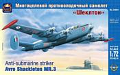 ARK models AK 72004 Английский противолодочный самолёт Авро «Шеклтон»