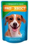 PROхвост (0.085 кг) 25 шт. С Говядиной в соусе для собак