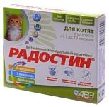 """Агроветзащита """"Радостин"""" для котят"""