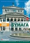 Lomond матовая двусторонняя А4 200 г/кв.м. 250 листов (0300341)