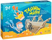 Step Puzzle Тайны моря