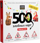 Cosmodrome Games 500 Злобных карт А у нас Новый Год! 52088