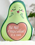 Mni Mnu Ты мое счастье, а я твое авокадо