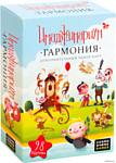 Cosmodrome Games Имаджинариум Гармония 52076