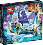 LEGO Elves 41073 Корабль Наиды
