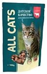 ALL CATS Пауч с говядиной (0.1 кг) 1 шт.