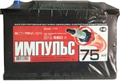 Импульс 6СТ-75 (75Ah)