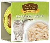 Деревенские Лакомства Домашние обеды Филейная курица в соусе (0.08 кг)