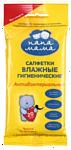 ПАПА МАМА Антибактериальные 20шт. 4531