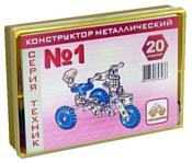 Самоделкин Техник №1