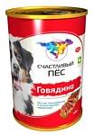 Счастливый пёс (0.4 кг) 9 шт. Консервы - Говядина