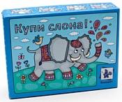 Геменот Купи слона!