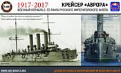 """ARK models АК 40014 Крейсер """"Аврора"""" с деталями из смолы и металла"""