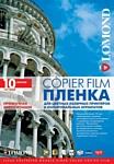 Lomond PE DS Laser Film 125мкм 10л (0707411)