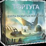 Lavka Games Тортуга 2199 Бухта разбитых кораблей (дополнение)