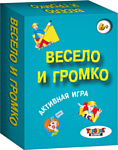 Topgame Весело и громко 01552