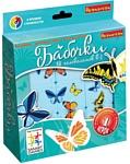 Bondibon Бабочки (ВВ1352)