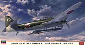 Hasegawa Бомбардировщик Aichi B7A2 Attack Bomber Ryusei KAI Grace