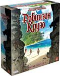 Мир Хобби Робинзон Крузо: Приключения на таинственном острове vol2