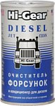 Hi-Gear Diesel Jet Cleaner 295 ml (HG3415)