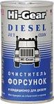 Hi-Gear Diesel Jet Cleaner 295 ml (HG3415)