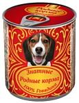 Родные корма Знатные консервы 100% говядина для взрослых собак (0.34 кг) 12 шт.
