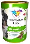 Счастливый пёс (0.97 кг) 12 шт. Консервы - Ягненок