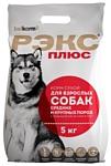 РЭКС Плюс для взрослых собак средних и крупных пород с повышенной активностью сухой (15 кг)